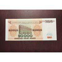 20000 рублей 1994 года серия АГ (UNC)