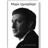 Бим. Марк Цукерберг