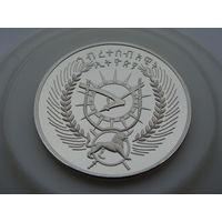 "Эфиопия. монета жетон ""Памятная Махатма Ганди"""