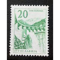 Югославия 1966 г. Ябланица. Строительство. Архитектура.1 марка. Чистая #0017-Ч1