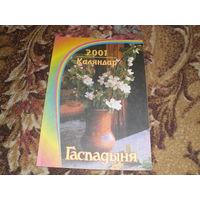 """Бiблiятэка часопiса """"Гаспадыня"""":Каляндар 2001,128 стр."""