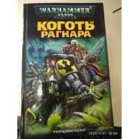Warhammer 40000 Коготь Рагнара
