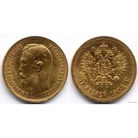 5 рублей 1904 АР. Николай II. Красивое коллекционное состояние!