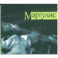 CD Маргулис - Маргулис (2013)