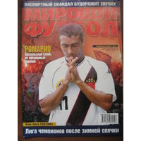 """Журнал """"Мировой футбол"""", февраль-март 2001"""