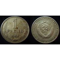 1 рубль 1964