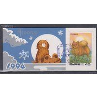 B7. MNH Дпр Корея 1994 Фауна: Собаки -Буклет