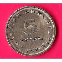 20-02 Греция, 5 драхм 1978 г.