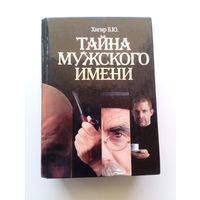 Борис Хигир Тайна мужского имени. Полная энциклопедия имен
