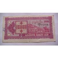 Грузия 10000 лари 1993г. 112158 не частая  распродажа