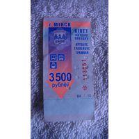 Талон на проезд 3500 руб. 113861. распродажа