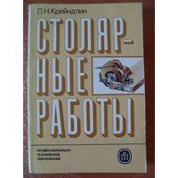 Лев Крейндлин Столярные работы. Учебник // Серия: Профессионально-техническое образование