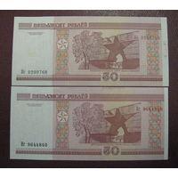 50 рублей ( выпуск 2000 ) UNC: пяцьдзЯсят и пяцьдзЕсят.
