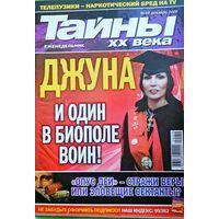 "Журнал ""Тайны ХХ века"", No49, 2009 год"