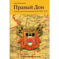 Правый Дон: Казаки и идеология национализма (1909-1914)