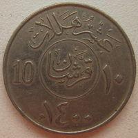 Саудовская Аравия 10 халалов 1980 г. (gl)