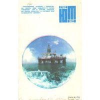 "Журнал ""Юный техник"", 1982, #2"