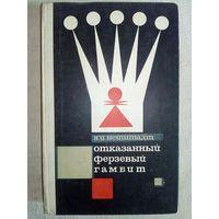 Отказанный ферзевый гамбит. Я.И. Нейштадт. 1967 г (Шахматы и шахматисты)