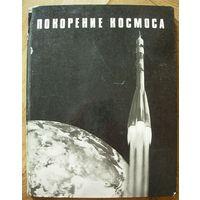 Покорение космоса. 1969г. КУПЛЮ
