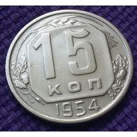 15 копеек 1954 года.