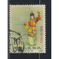 Китай КНР 1962 Зрелищное искусство Леди Ю #651