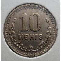 """Монголия 10 мунгу 1945 """"Герб Монгольской Народной Республики образца 1940 года"""""""