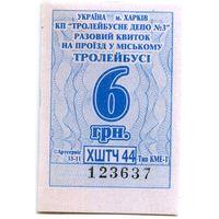 Талон Харьков 2019 г. - 6 гривень Троллейбус Тип 1