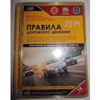 ПДД 2014 для А и В категории на русском и белорусском