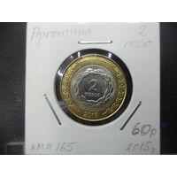 2 песо Аргентины 2015 года. 1