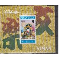 Ajman - MNH - Искусство - Королева Елизавета II Королевский визит в Японию - Бунраку .4