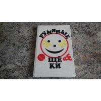 Румяные щеки - сказки, рассказы, игры, считалки - семейная книга про спорт, здоровье и досуг детей
