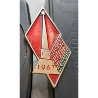 Обелиск Славы Дятлово 1967