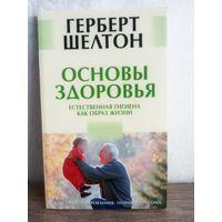 Книга Основы здоровья естественная гигиена как образ жизни Г. Шелтон