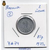 Япония 1 йена 1973 года - 2