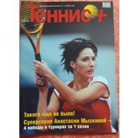 "Журнал ""Теннис+"" 2003 номер 11"