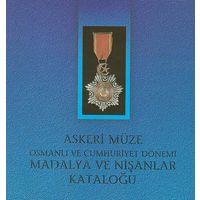 Награды Турции - на CD