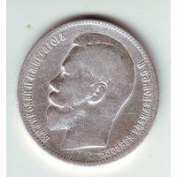 1 рубль 1898 г. **