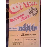 1990 год  Памир Душанбе--Динамо Минск
