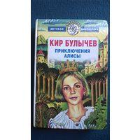 Кир Булычев Приключения Алисы // Серия: Детская всемирная библиотека