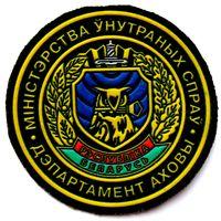 Шеврон Департамента охраны МВД РБ (распродажа коллекции)