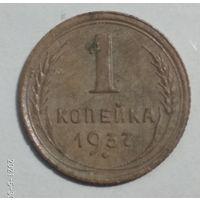 1 копейка 1937 года СССР. Смотрите другие мои лоты