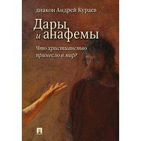 Диакон Андрей Кураев. Дары и анафемы. Что христианство принесло в мир?