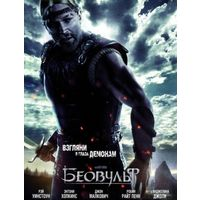Фильмы: Беовульф (Лицензия, DVD)