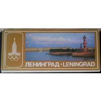 Ленинград, набор открыток 18шт