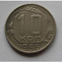 10 копеек 1956 отличные