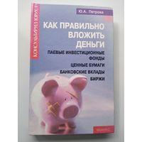 Юлия Петрова  Как правильно вложить деньги