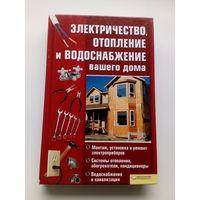 Электричество водоснабжение и отопление вашего дома