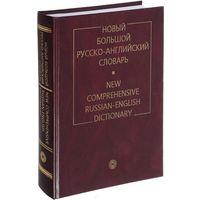 Новый большой русско-английский словарь.