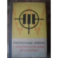 Измерительные приборы с электро-статически ми механизмами. М.С.Векслер 1974 г