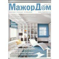 """Журнал """"Мажор Дом"""", апрель 2012"""